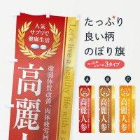 のぼり 健康食品・サプリ/高麗人参 のぼり旗