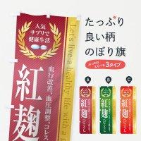 のぼり 健康食品・サプリ/紅麹 のぼり旗