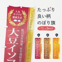 のぼり 健康食品・サプリ/大豆イソフラボン のぼり旗