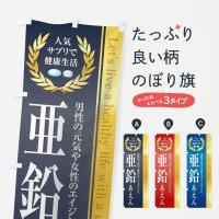 のぼり 健康食品・サプリ/亜鉛 のぼり旗