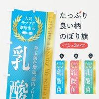のぼり 健康食品・サプリ/乳酸菌 のぼり旗