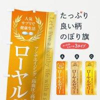 のぼり 健康食品・サプリ/ローヤルゼリー のぼり旗