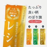 のぼり 健康食品・サプリ/レシチン のぼり旗