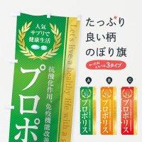のぼり 健康食品・サプリ/プロポリス のぼり旗