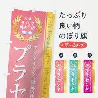 のぼり 健康食品・サプリ/プラセンタ のぼり旗