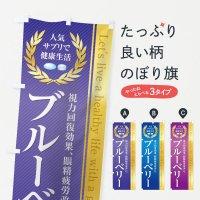 のぼり 健康食品・サプリ/ブルーベリー のぼり旗