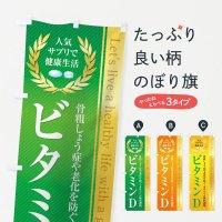 のぼり 健康食品・サプリ/ビタミンD のぼり旗