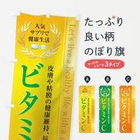 のぼり 健康食品・サプリ/ビタミンC のぼり旗