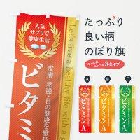 のぼり 健康食品・サプリ/ビタミンA のぼり旗