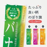 のぼり 健康食品・サプリ/バナバ のぼり旗