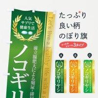 のぼり 健康食品・サプリ/ノコギリヤシ のぼり旗