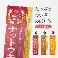 のぼり 健康食品・サプリ/ナットウキナーゼ のぼり旗