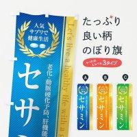 のぼり 健康食品・サプリ/セサミン のぼり旗