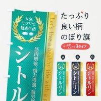 のぼり 健康食品・サプリ/シトルリン のぼり旗