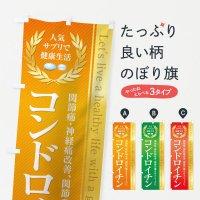 のぼり 健康食品・サプリ/コンドロイチン のぼり旗