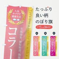のぼり 健康食品・サプリ/コラーゲン のぼり旗
