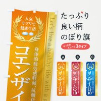 のぼり 健康食品・サプリ/コエンザイムQ10 のぼり旗