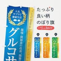 のぼり 健康食品・サプリ/グルコサミン のぼり旗