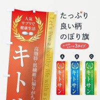 のぼり 健康食品・サプリ/キトサン のぼり旗