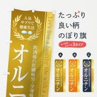 のぼり 健康食品・サプリ/オルニチン のぼり旗