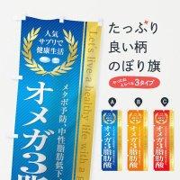のぼり 健康食品・サプリ/オメガ3脂肪酸 のぼり旗