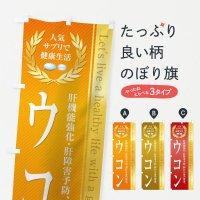 のぼり 健康食品・サプリ/ウコン のぼり旗