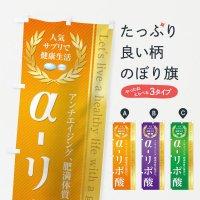 のぼり 健康食品・サプリ/α-リポ酸 のぼり旗
