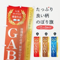 のぼり 健康食品・サプリ/GABAギャバ のぼり旗