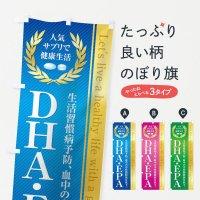 のぼり 健康食品・サプリ/DHA・EPA のぼり旗