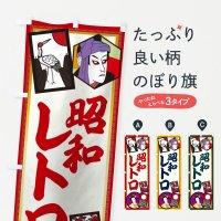 のぼり 昭和レトロ のぼり旗