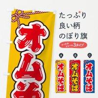 のぼり 祭り・屋台・露店・縁日/オムそば のぼり旗