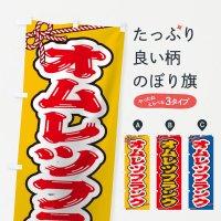 のぼり 祭り・屋台・露店・縁日/オムレツフランク のぼり旗