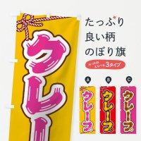のぼり 祭り・屋台・露店・縁日/クレープ のぼり旗