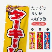 のぼり 祭り・屋台・露店・縁日/ターキーレッグ のぼり旗