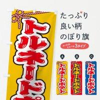 のぼり 祭り・屋台・露店・縁日/トルネードポテト のぼり旗
