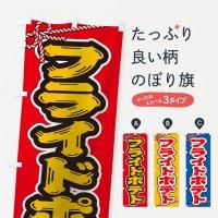 のぼり 祭り・屋台・露店・縁日/フライドポテト のぼり旗
