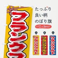 のぼり 祭り・屋台・露店・縁日/フランクフルト のぼり旗