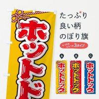 のぼり 祭り・屋台・露店・縁日/ホットドッグ のぼり旗