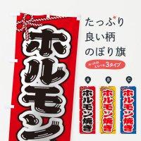 のぼり 祭り・屋台・露店・縁日/ホルモン焼き のぼり旗