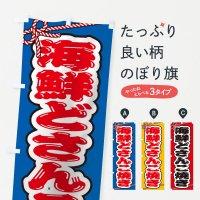のぼり 祭り・屋台・露店・縁日/海鮮どさんこ焼き のぼり旗