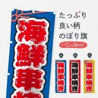 のぼり 祭り・屋台・露店・縁日/海鮮串焼き のぼり旗