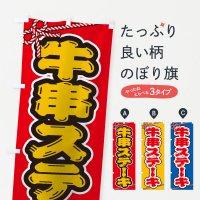 のぼり 祭り・屋台・露店・縁日/牛串ステーキ のぼり旗