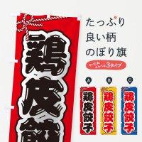 のぼり 祭り・屋台・露店・縁日/鶏皮餃子 のぼり旗