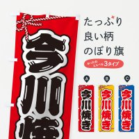 のぼり 祭り・屋台・露店・縁日/今川焼き のぼり旗