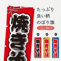 のぼり 祭り・屋台・露店・縁日/焼きそば のぼり旗
