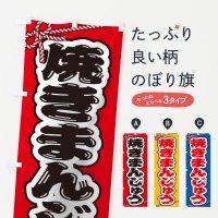 のぼり 祭り・屋台・露店・縁日/焼きまんじゅう のぼり旗