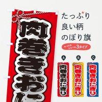のぼり 祭り・屋台・露店・縁日/肉巻きおにぎり のぼり旗