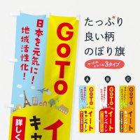 のぼり GoToEatキャンペーン のぼり旗