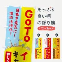 のぼり GoToイベントキャンペーン のぼり旗