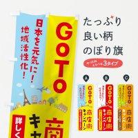 のぼり GoTo商店街キャンペーン のぼり旗